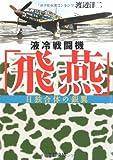日独合体の銀翼 液冷戦闘機「飛燕」 (文春文庫)