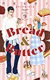 Bread&Butter 9 (マーガレットコミックス)