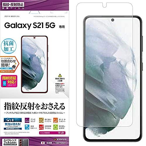 ラスタバナナ Galaxy S21 5G専用 SC-51B SCG09 フィルム 平面保護 反射防止 アンチグレア 抗菌 指紋認証対応 ギャラクシー S21 5G 液晶保護 T2877GS21