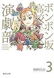 ボンボン坂高校演劇部 3 (集英社文庫―コミック版)