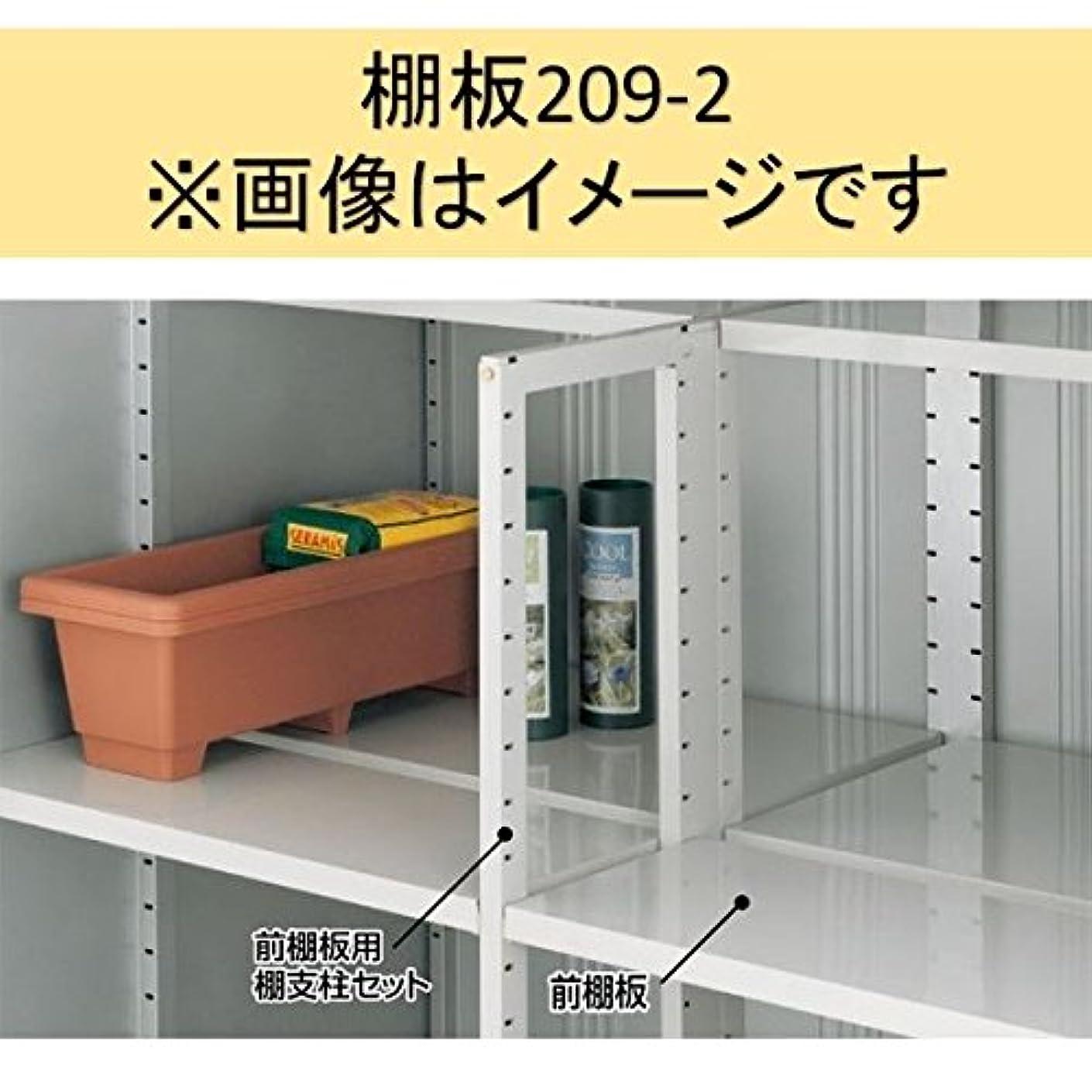 領事館多様性賞賛するイナバ物置 MJX型 棚板209-2 H2-0972 2枚1組 *MJNにも取付可