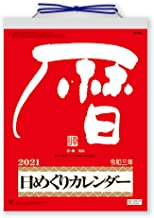 新日本カレンダー 伏見上野旭昇堂 2021年 カレンダー 壁掛け 日めくりカレンダー 9号 NK8604