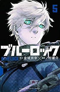 ブルーロック コミック 1-5巻セット [-]
