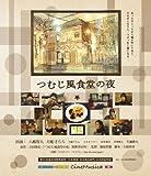 つむじ風食堂の夜 [Blu-ray] image