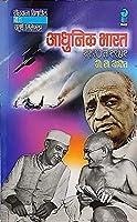 Adhunik Bharat 1920 te 1972