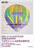 テキストブックNPO(第3版): 非営利組織の制度・活動・マネジメント