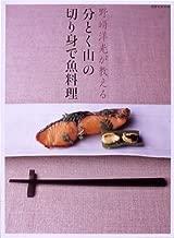 野崎洋光が教える「分とく山」の切り身で魚料理 (別冊家庭画報)