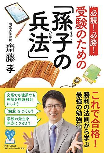 必読! 必勝! 受験のための「孫子の兵法」 (YA心の友だちシリーズ)