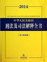 2014中华人民共和国刑法及司法解释全书:含立案标准 (法律法规全书)