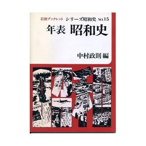 年表 昭和史 (岩波ブックレット―シリーズ昭和史)