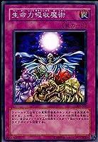 遊戯王 303-050-N 《生命力吸収魔術》 Normal