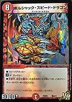 デュエルマスターズ/PCD01/竜6/VR/ボルシャック・スピード・ドラゴン