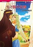 生け贄の花嫁(カラー版) (ハーレクインコミックス)