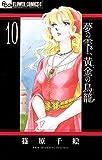 夢の雫、黄金の鳥籠(10) (フラワーコミックスα)