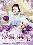 夢幻の桃花~三生三世枕上書~ DVD-BOX2[DVD]