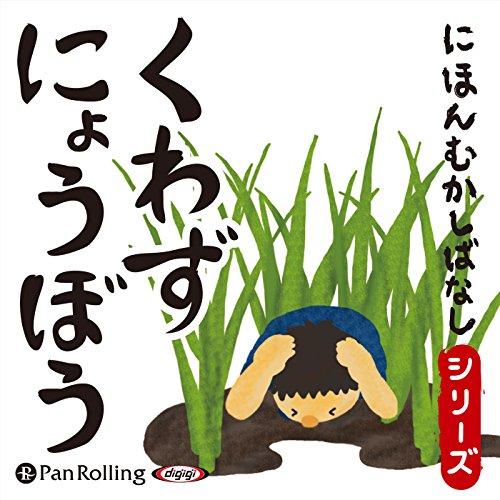 『くわずにょうぼう』のカバーアート