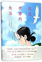 In This Corner of the World (Chinese Edition)