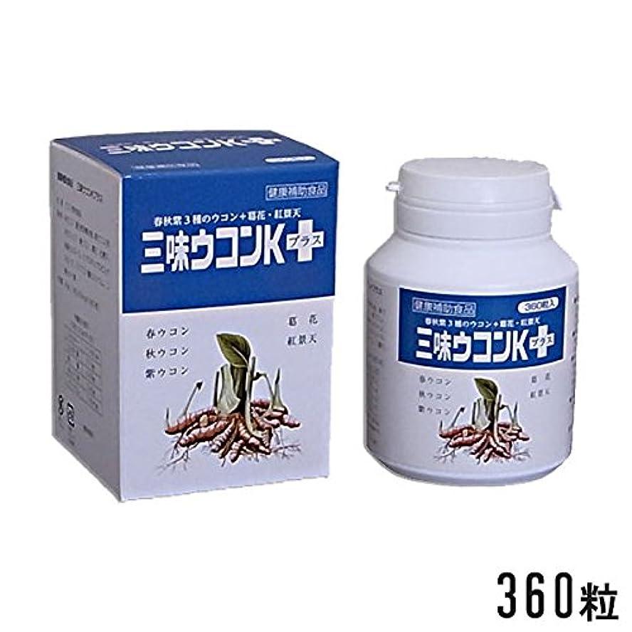 盟主ダニ昼間三味ウコンK+ 360粒 サプリメント 健康補助食品