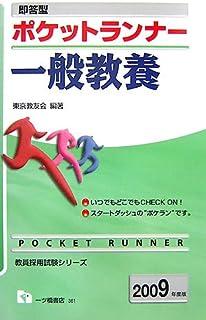 即答型ポケットランナー一般教養 2009年度版 (2009) (教員採用試験シリーズ 361)