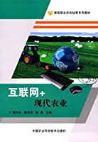 New type of professional farmer cultivation series of teaching materials: Internet + modern agriculture