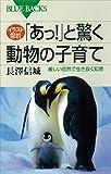 イラスト図説 「あっ!」と驚く動物の子育て 厳しい自然で生き抜く知恵 (ブルーバックス)
