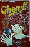 Cherry!(2) (講談社コミックスフレンド)