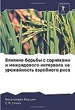 Влияние борьбы с сорняками и межрядового интервала на урожайность аэробного риса
