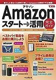 できるAmazon スタート→活用 完全ガイド (できるシリーズ)