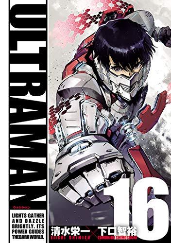 ULTRAMAN(16) (ヒーローズコミックス)