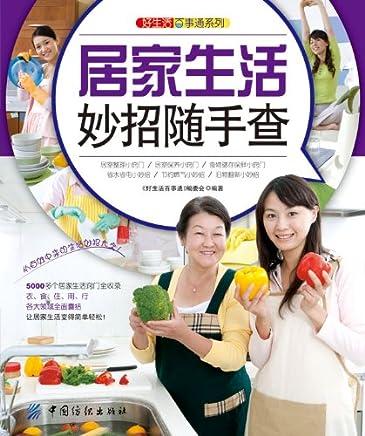 居家生活妙招随手查 (好生活百事通系列)