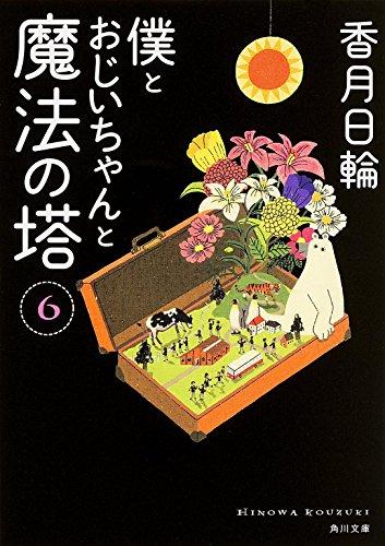 僕とおじいちゃんと魔法の塔 (6) (角川文庫) - 香月 日輪