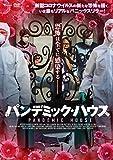 パンデミック・ハウス[DVD]