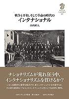 戦争と平和、そして革命の時代のインタナショナル (九州大学人文学叢書10)