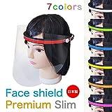 【日本製】夏仕様 フェイスシールド プレミアム スリム(Face Shield Premium Slim)厚み0.5mm フェイスガード 保護シールド 調整可能 男女兼用(シールド3枚付属) (オレンジ)