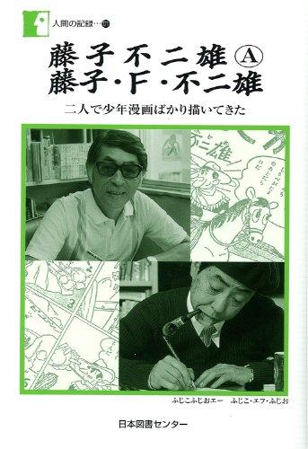 藤子不二雄A 藤子・F・不二雄 二人で少年漫画ばかり描いてきた (人間の記録 171)の詳細を見る