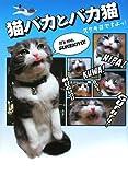 猫バカとバカ猫―スケキヨですよっ! (アース・スターブックス)
