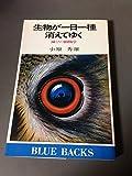 生物が一日一種消えてゆく―滅びの動物学 (ブルーバックス 469)