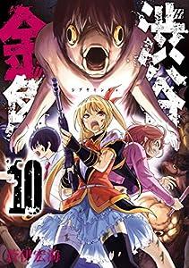 渋谷金魚 10巻 (デジタル版ガンガンコミックスJOKER)