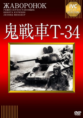 鬼戦車T-34 [DVD]