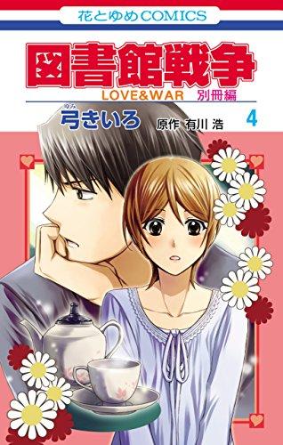 [画像:図書館戦争 LOVE&WAR 別冊編 4 (花とゆめコミックス)]