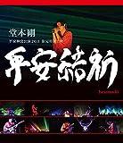 堂本 剛 平安神宮公演2011 限定特別上映 平安結祈 heianyuki [Blu-ray] image