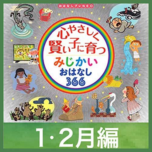 『心やさしく賢い子に育つ みじかいおはなし366 1・2月編』のカバーアート