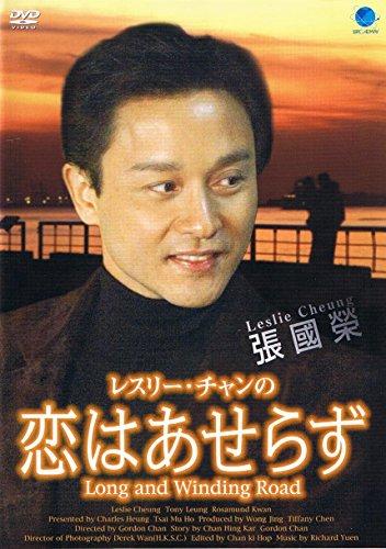 レスリー・チャンの恋はあせらず [DVD]