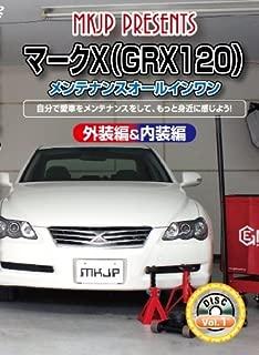マークX(GRX120) メンテナンスオールインワンDVD 内装&外装セット