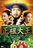 正祖大王 -偉大なる王の肖像- DVD-BOX 1[DVD]