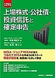 上場株式・公社債・投資信託と確定申告 平成29年版