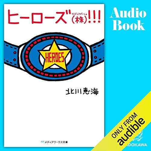 『ヒーローズ(株)!!!』のカバーアート