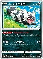 ポケモンカードゲーム PK-S1H-033 ガラル ジグザグマ C