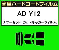 関西自動車フィルム 簡単ハードコートフィルム ニッサン AD Y12 リヤセット カット済みカーフィルム ブラック