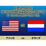 オープニングラウンド グループA #1アメリカ vs. オランダ